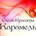 Карамель, Услуги парикмахера в Новосибирском районе