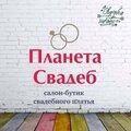Свадебный салон Планета свадеб, Организация праздника под ключ в Городском округе Смоленск