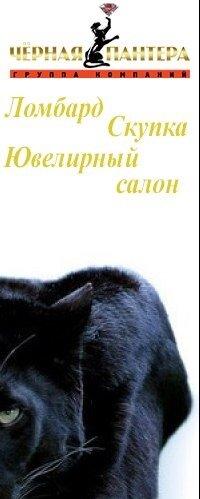 Работы черная пантера часы ломбард дедовск часа невском 24 районе в ломбард