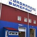 Бумеранг, Услуги шиномонтажа в Томске