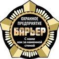 Охранное предприятие Барьер, Услуги охраны и детективов в Стерлитамаке