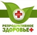 Логотип Репродуктивное здоровье+
