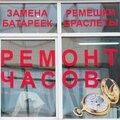 Мастерская по ремонту часов, Другое в Городском округе Кострома