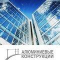 Алюминиевые конструкции, производственно-монтажная компания, Остекление балконов и лоджий в Пскове