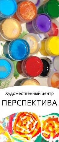 школа искусств — Художественная школа Перспектива — Москва, фото №1