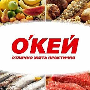 продуктовый гипермаркет — О'КЕЙ — Москва, фото №4