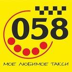 Такси 058