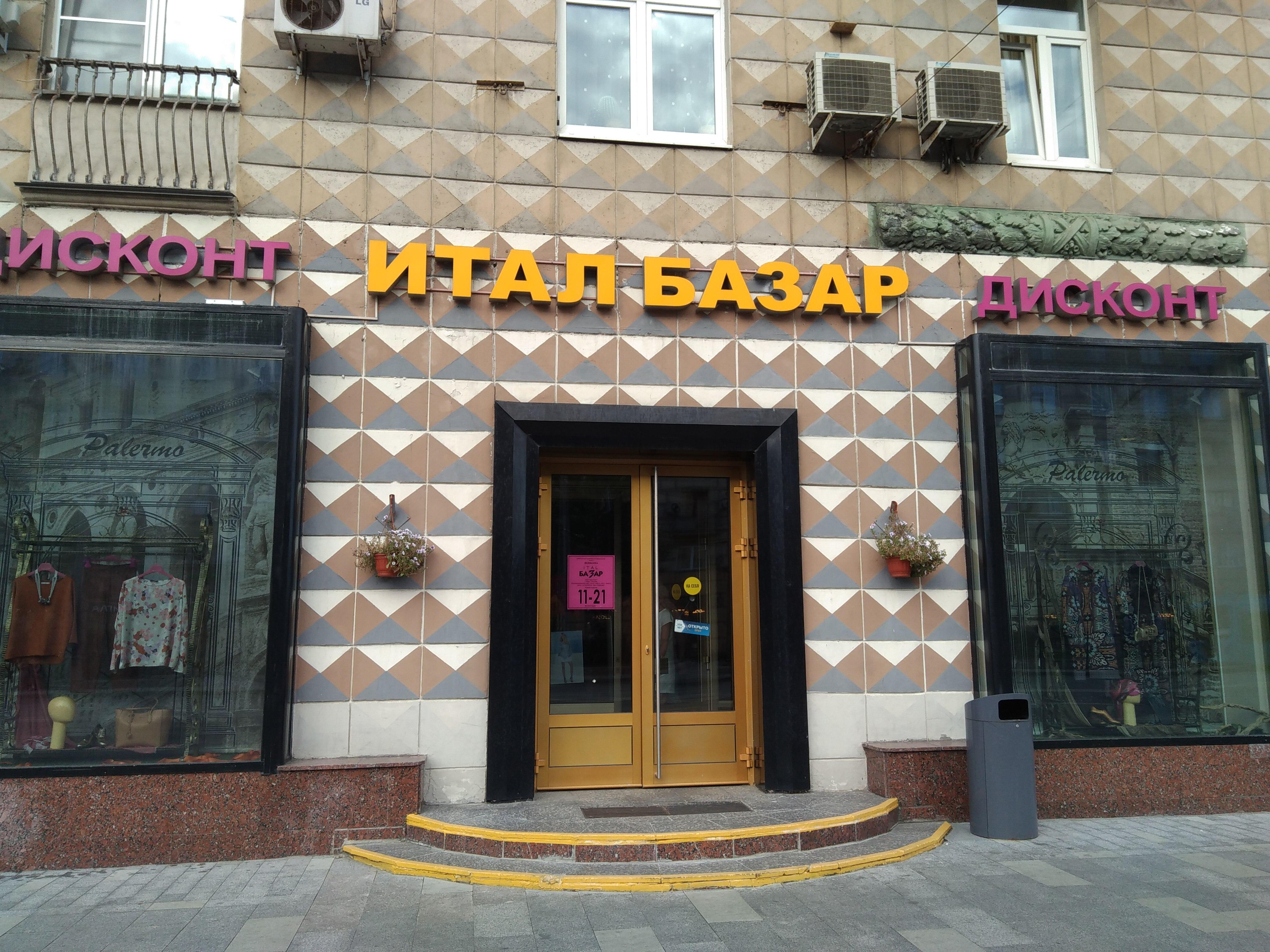 c3de5901 Итал базар - магазин одежды, метро Полянка, Москва — отзывы и фото —  Яндекс.Карты …