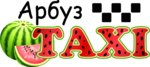 Такси Арбуз