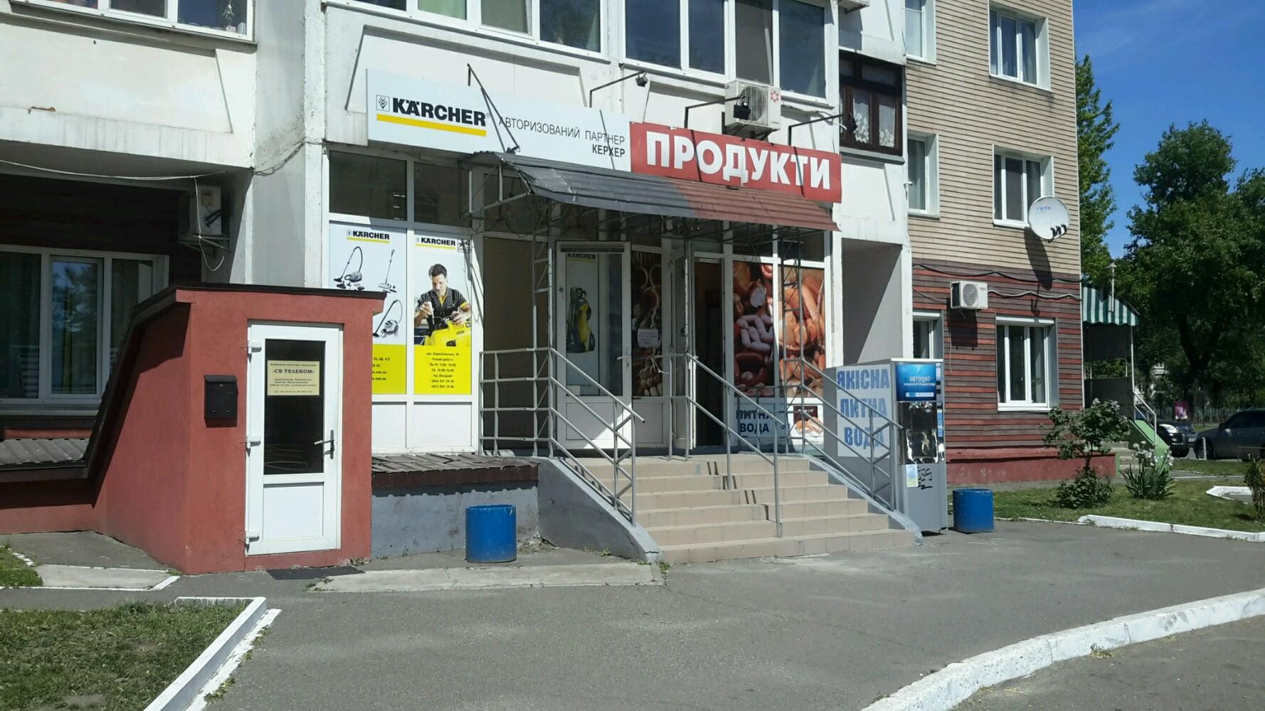 Магазин киевский харьков адреса, букет купить спб