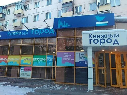 книжный магазин на кирова 1