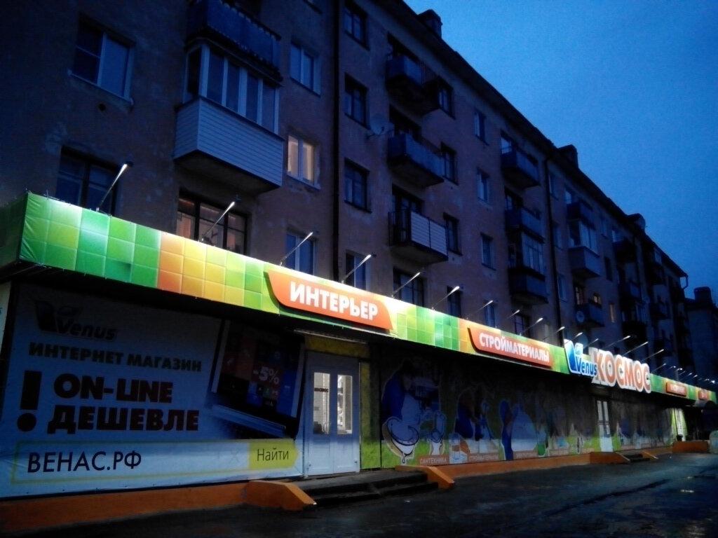 Магазин Космос Северодвинск Режим