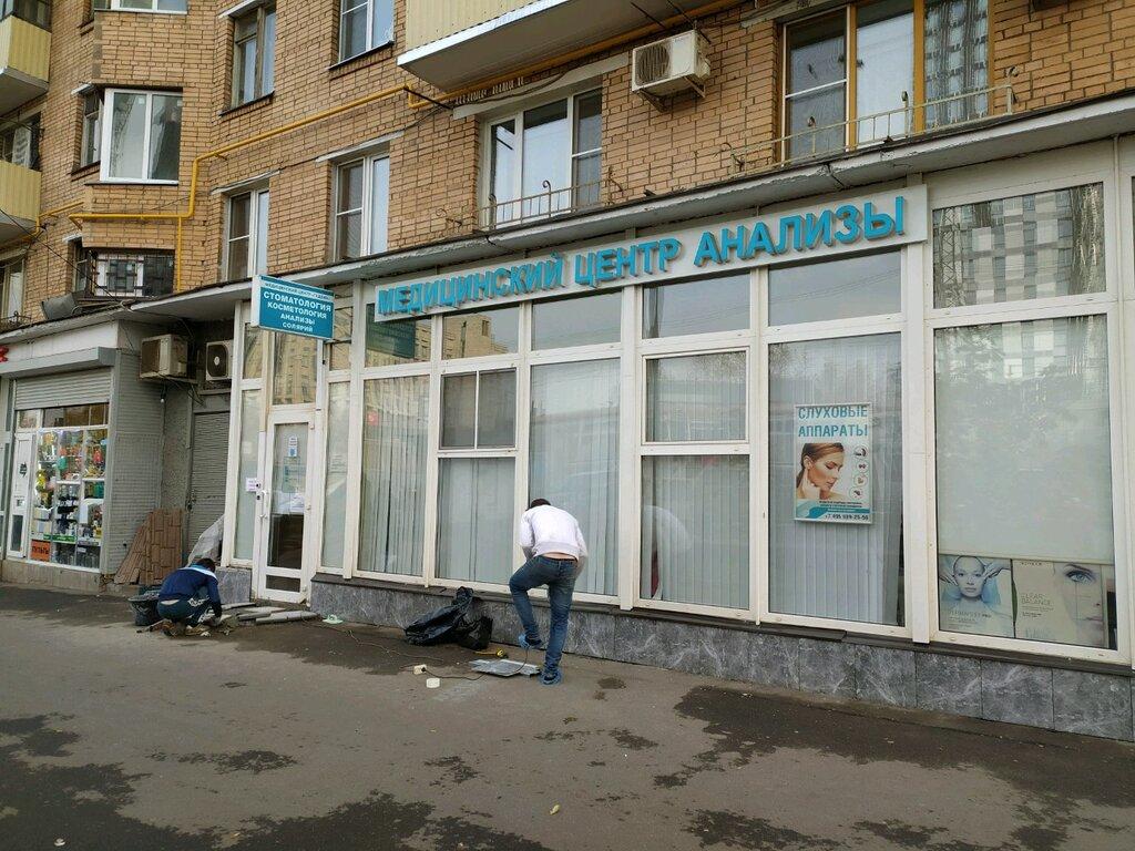 стоматологическая клиника — Гудвин — Москва, фото №2