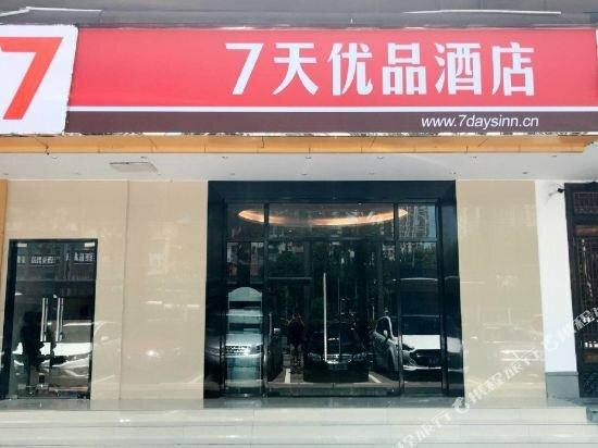 7 Days Inn Zhuhai Gongbei Wal-Mart Branch