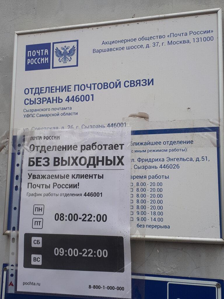 почтовое отделение — Отделение почтовой связи № 446001 — Сызрань, фото №2