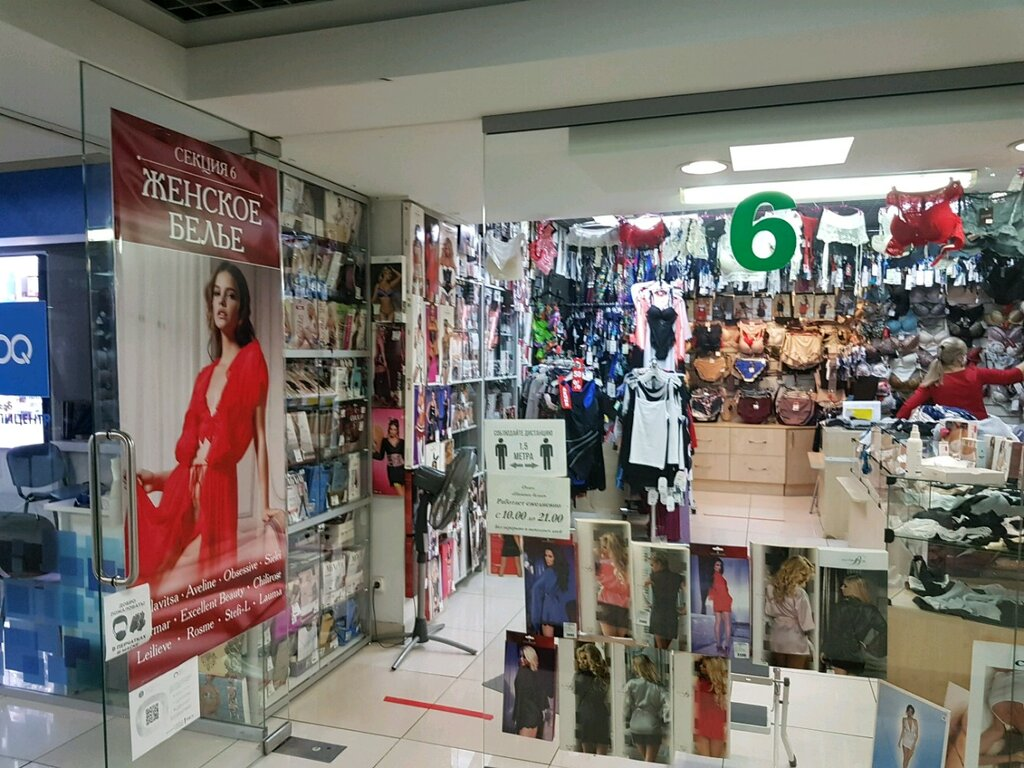 Магазины санкт петербурга женское белье relax tone массажер