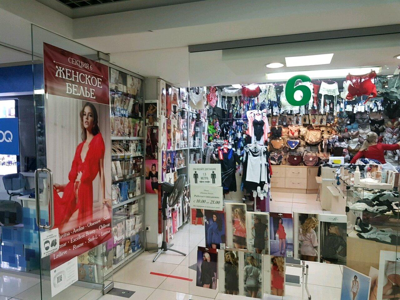 магазин женского белья в купчино
