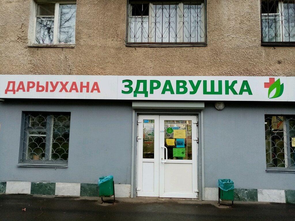 Здравушка, аптека, ул. Свободы, 24, Уфа, Россия — Яндекс.Карты