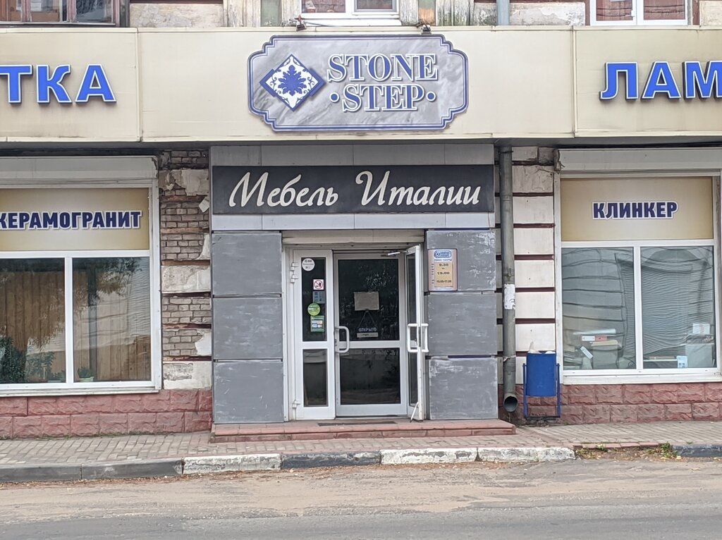 напольные покрытия — Stone step — Тверь, фото №1