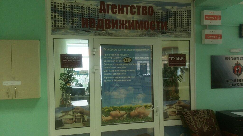 агентство недвижимости рубеж омск