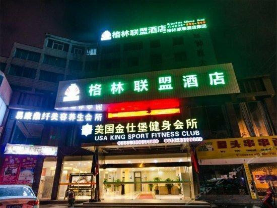 GreenTree Alliance JiangSu Suzhou Wujiang District Shengze Town East Silk Market Laoshenying Hotel