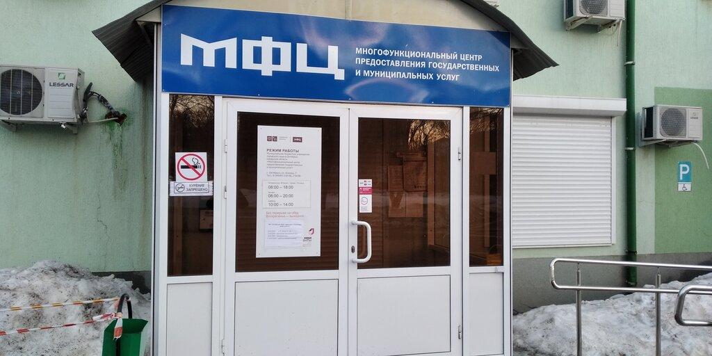 МФЦ — МФЦ Мои документы — Октябрьск, фото №1