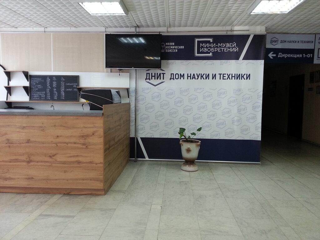 Дом науки и техники адрес красноярск перкуссионных массажеров achedaway
