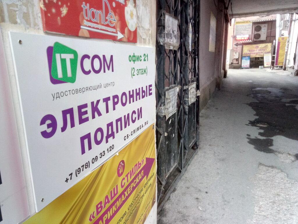 удостоверяющий центр — Филиал УЦ Айтиком — Симферополь, фото №2