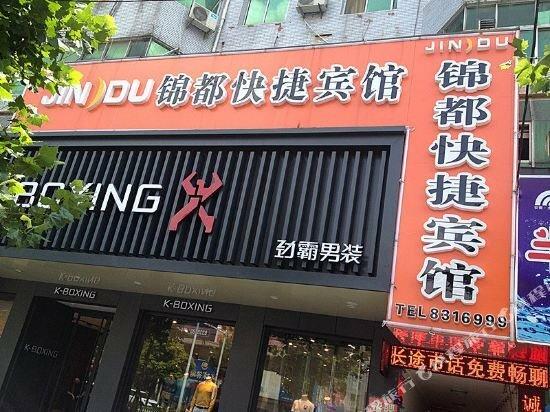 Taihe Jingdu Inn Jiankang Road