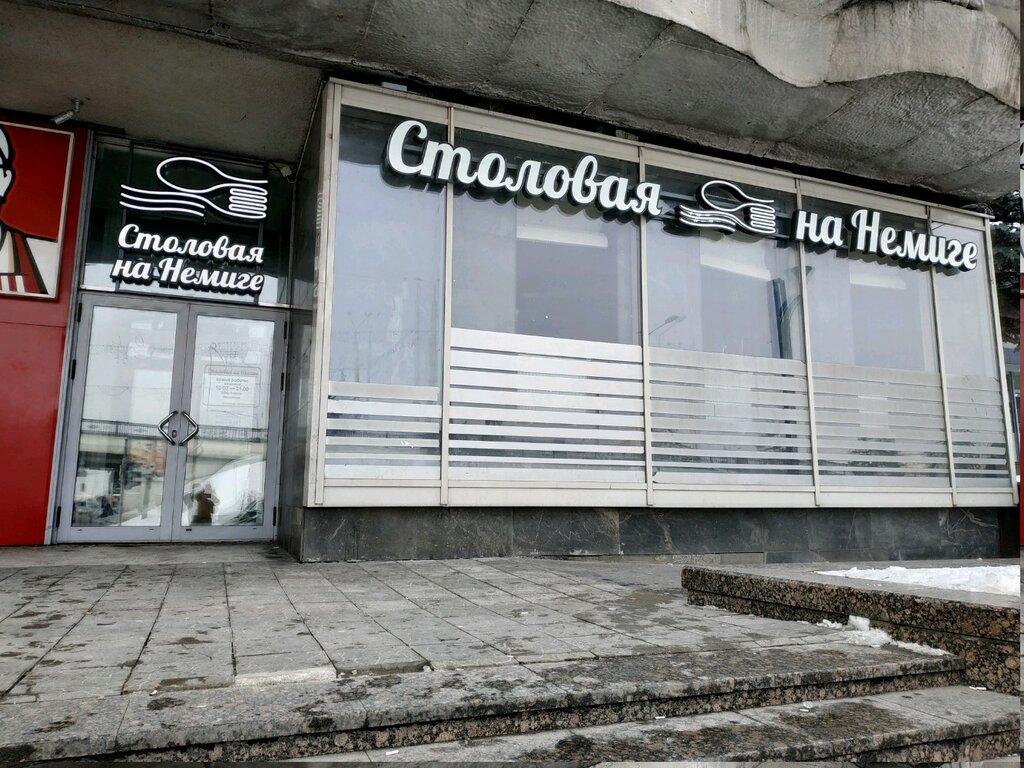 столовая — На Немиге — Минск, фото №1