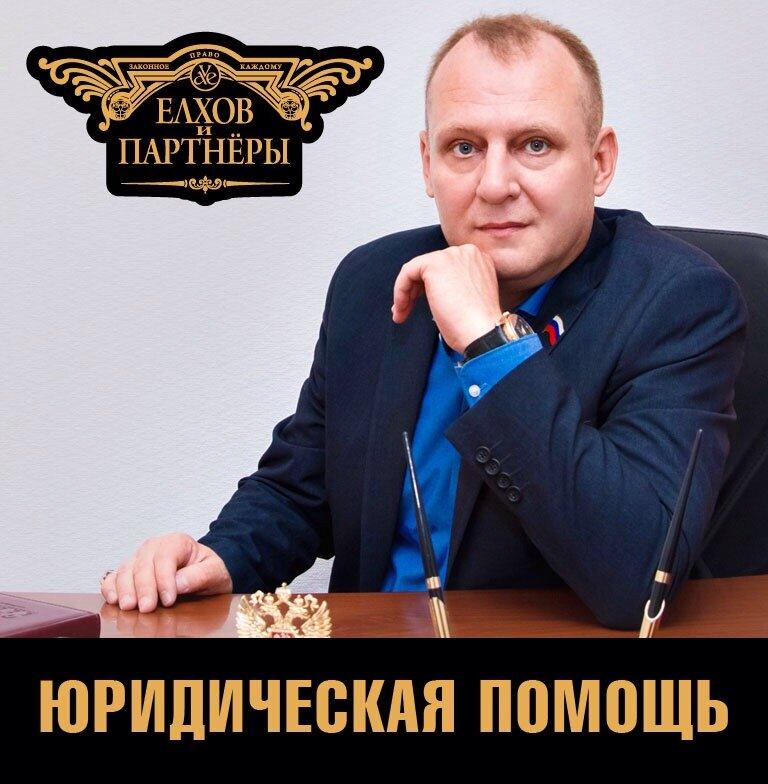 юридические услуги — Елхов и Партнёры центр Юридической Помощи — Нижнекамск, фото №2