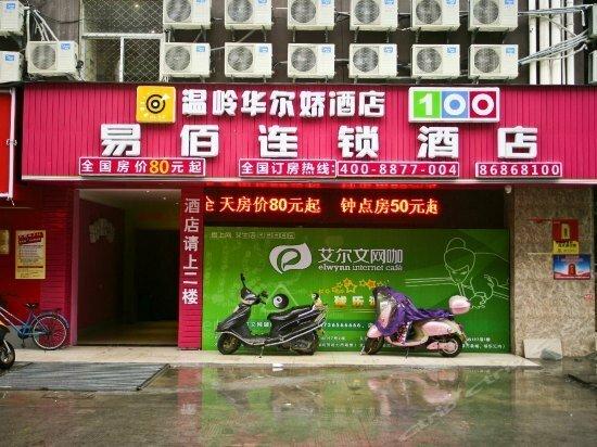 100 Inn Wenling Wanxiang City