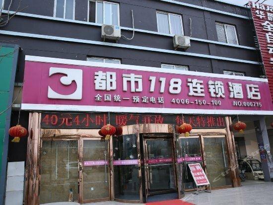 City 118 Chain Inn Qufu Bus Dtation