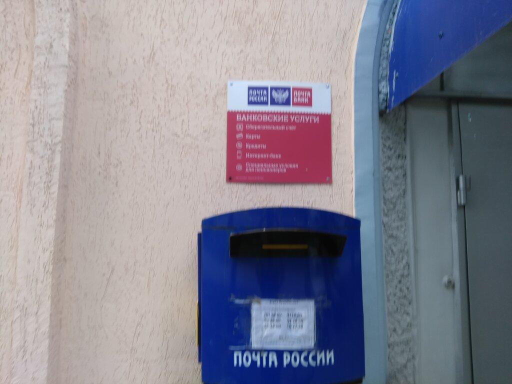 почтовое отделение — Отделение почтовой связи № 446010 — Сызрань, фото №2