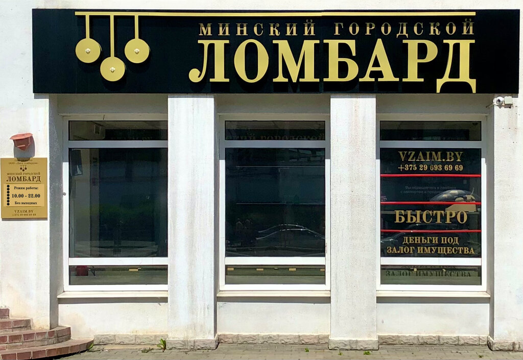ломбард — Минский городской ломбард — Минск, фото №1