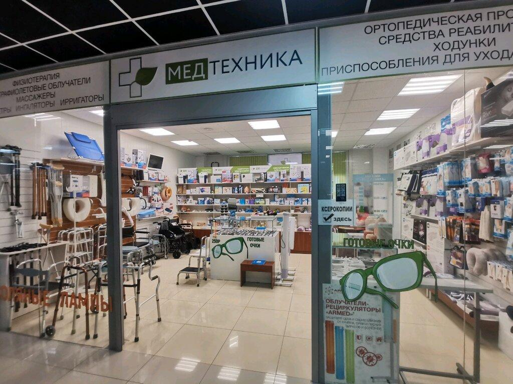 Магазин Медтехника Балаково Каталог Товаров
