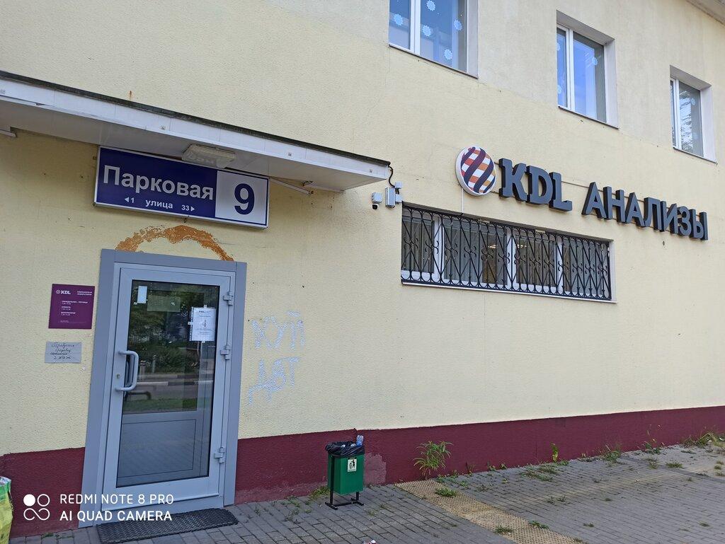 medical lab — KDL — Shelkovo, photo 2