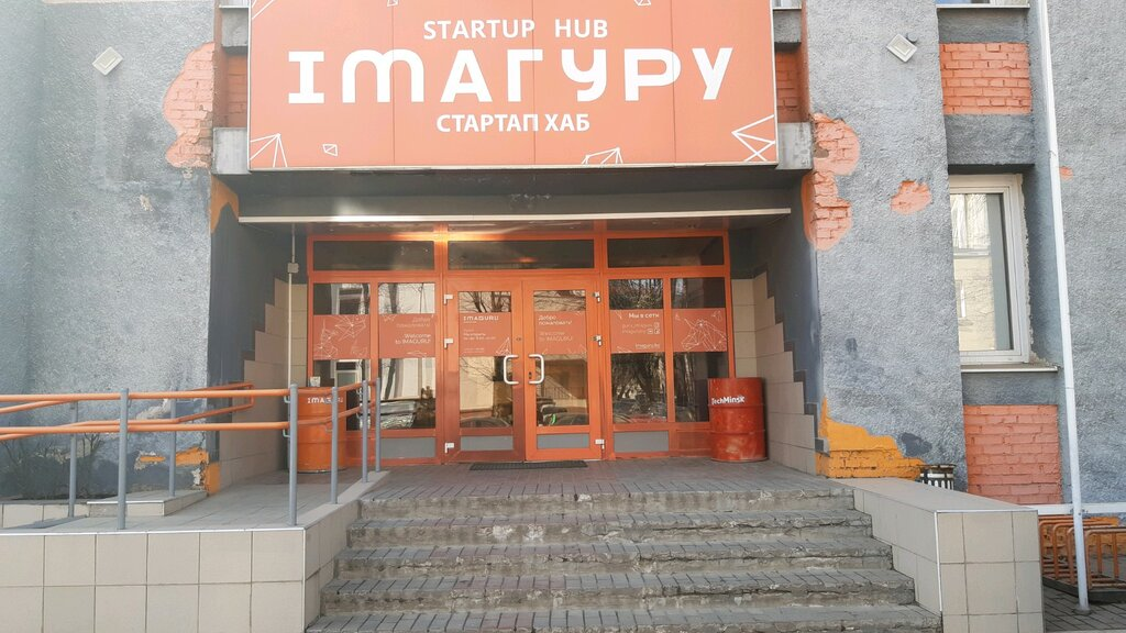 коворкинг — Бизнес-клуб Imaguru — Минск, фото №2