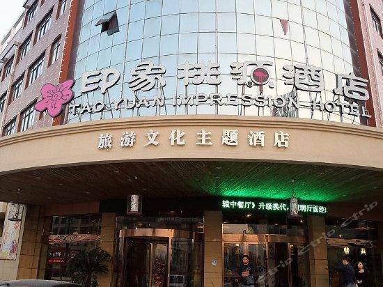 Yinxiang Taoyuan Travel Culture Theme Hotel