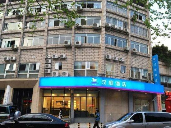 Hanting Hotel Shanghai People's Square Dagu Road
