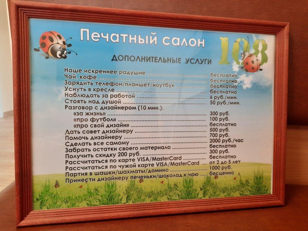 полиграфические услуги — Рекламное агентство 108 Ижевск — Ижевск, фото №2