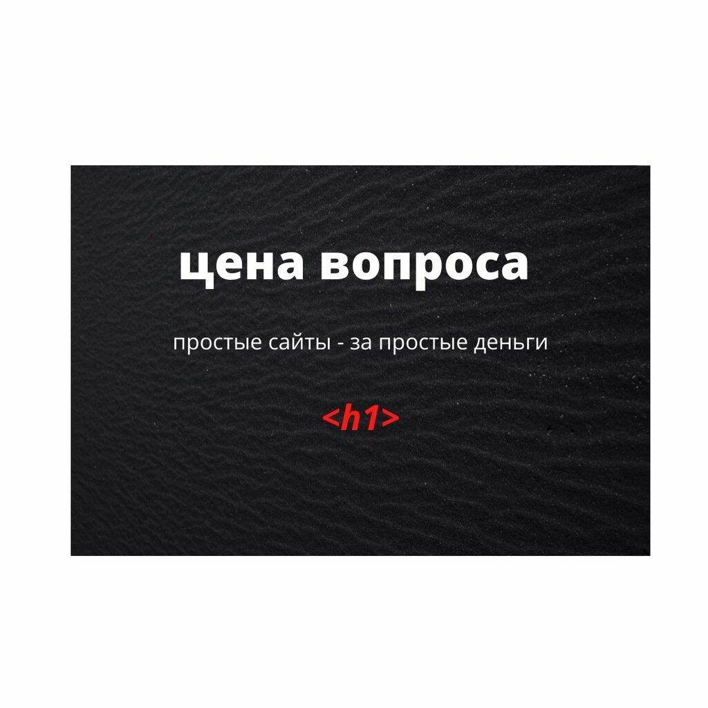 студия веб-дизайна — Веб-студия h1 — Минск, фото №2