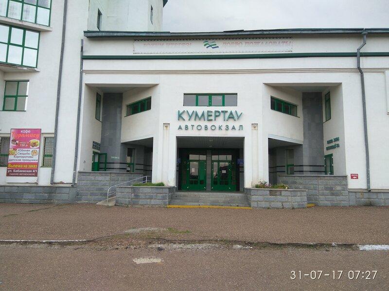 Автовокзала Кумертау