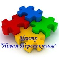 центр развития ребёнка — Новая Перспектива — Новосибирск, фото №1