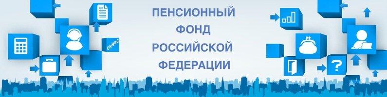волгоград пенсионный фонд красноармейского района личный кабинет
