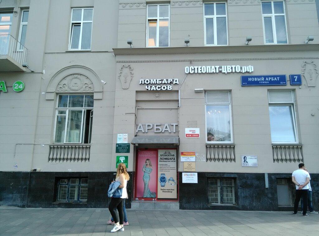 адвокат метро арбатская