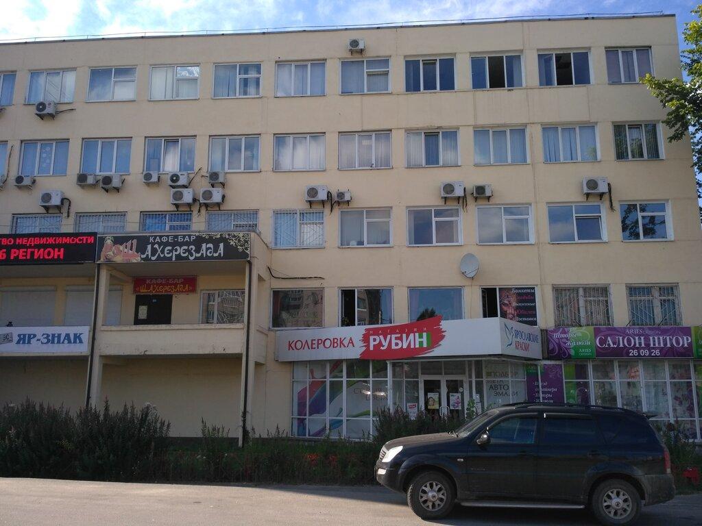 Магазин Рубин Ярославль