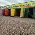 Радуга, Химчистка в Городском округе Вологда