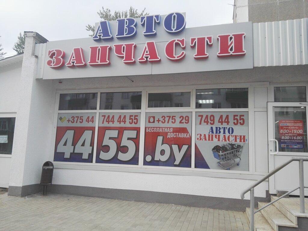 магазин автозапчастей и автотоваров — 4455.by — Полоцк, фото №1