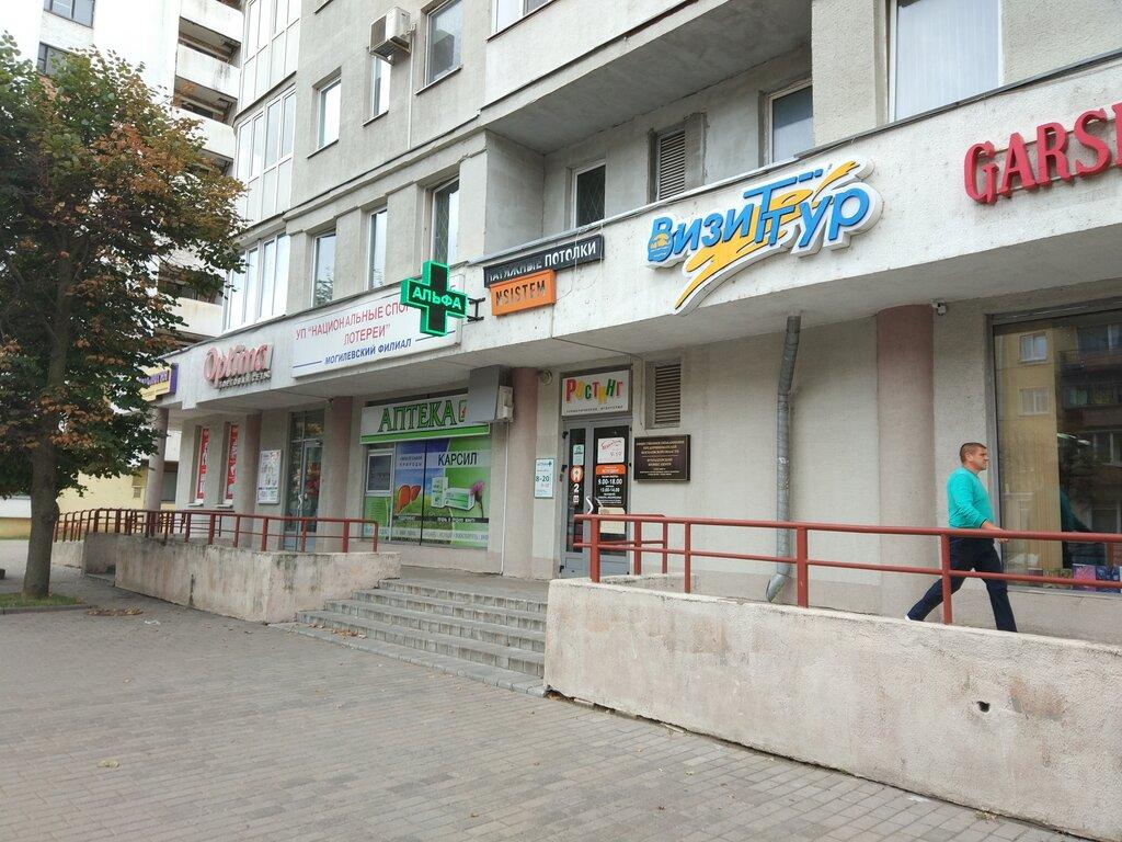 аптека — Аптека № 15 — Могилёв, фото №2